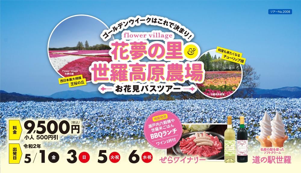 西日本最大級!広大な丘に広がる100株のネモフィラ、45万株の芝桜。見渡す限り空色とピンク色・・・の画像