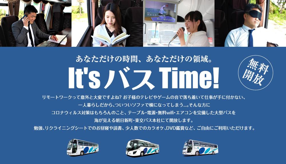 It'sバスTime!バスを無料開放!